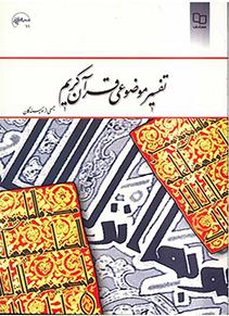 تفسیرموضوعی قرآن (جمعی از نویسندگان)