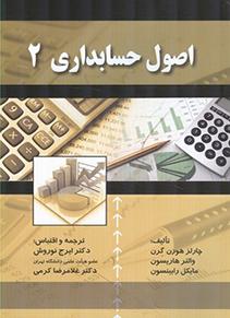 اصول حسابداری ۲