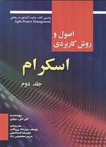 اصول و روش كاربردي اسكرام روبين جلد 2