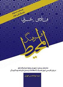 فرهنگ المحیط (فارسی به عربی)