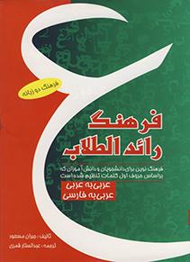 فرهنگ رائد الطالب (عربی به عربی)،(عربی به فارسی)