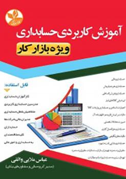 آموزش کاربردی حسابداری ویژه بازار کار