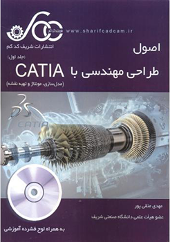 اصول طراحی مهندسی با CATIA