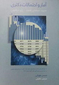 آمارواحتمالات دکتری (مدیریت حسابداری اقتصاد )زیر ذره بین