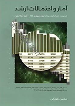 آمار و احتمالات ارشد (مدیریت ،حسابداری ،برنامه ریزی شهری و GIS)زیرذره بین
