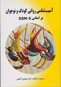 آسیب شناسی روانی کودک و نو جوان بر اساس DSM-5