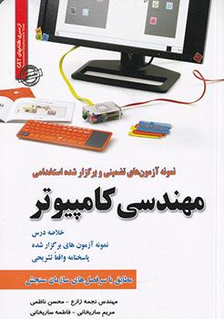 نمونه آزمون های تضمینی و برگزار شده استخدامی مهندسی کامپیوتر