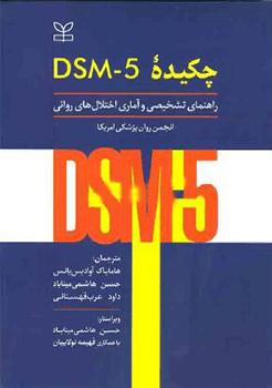 چکیده DSM-5 راهنمای تشخیص و آماری اختلال های روانی