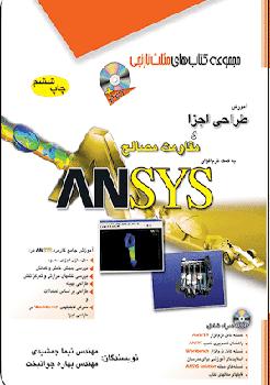 آموزش طراحی اجزا و مقاومت مصالح به کمک نرم افزار ANSYS