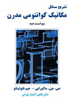 تشریح مسائل مکانیک کوانتومی مدرن- ویراست دوم