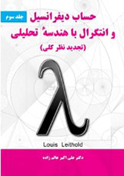 حساب دیفرانسیل و انتگرال با هندسه تحلیلی (تجدید نظر کلی ) جلد سوم