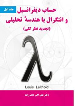 حساب دیفرانسیل و انتگرال با هندسه تحلیلی( تجدید نظر کلی) جلد اول