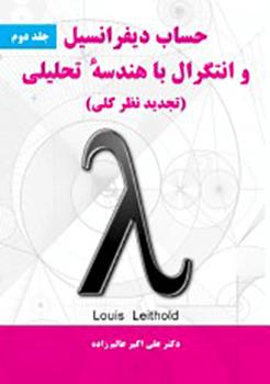 حساب دیفرانسیل و انتگرال با هندسه تحلیلی (تجدید نظر کلی ) جلد دوم