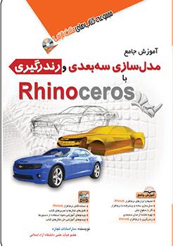 مدلسازی و رندرگیری با Rhinoceros