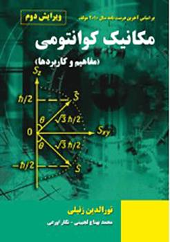 مکانیک کوانتومی مفاهیم و کاربردها